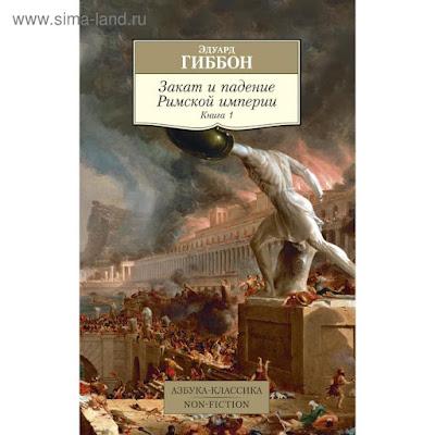 Закат и падение Римской империи. Книга 1. Гиббон Э.