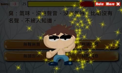 有無成語大挑戰 screenshot 5