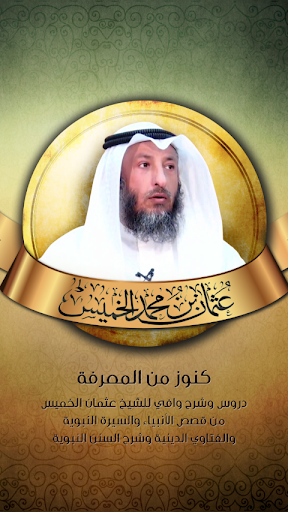 د. عثمان الخميس