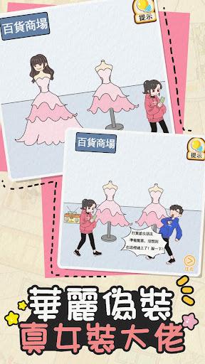 情侶求生欲 screenshot 3