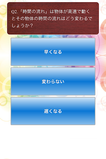 無料益智Appのおもしろ物理クイズ|記事Game