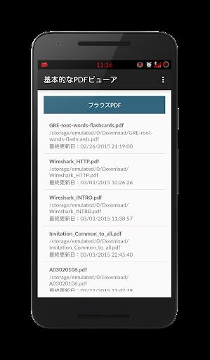 無料商业AppのBasic PDF Reader|記事Game