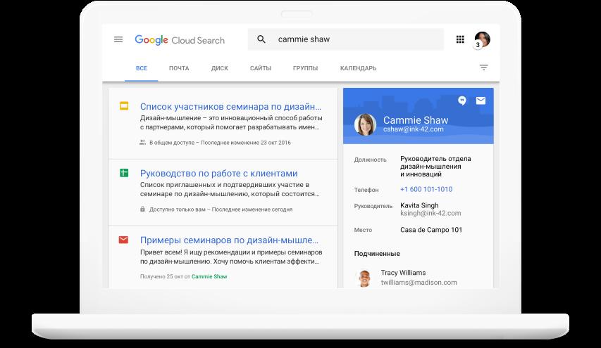 Поиск во всех сервисах GoogleWorkspace