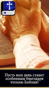 библия синодальный перевод - náhled