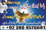 Manpasand Shadi | Dua For Love Marriage