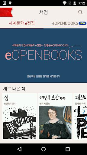열린책들 세계문학