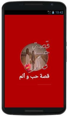 قصة حب و ألم  (قصص حب مؤثرة) - screenshot