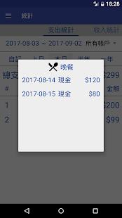 記帳本 - náhled