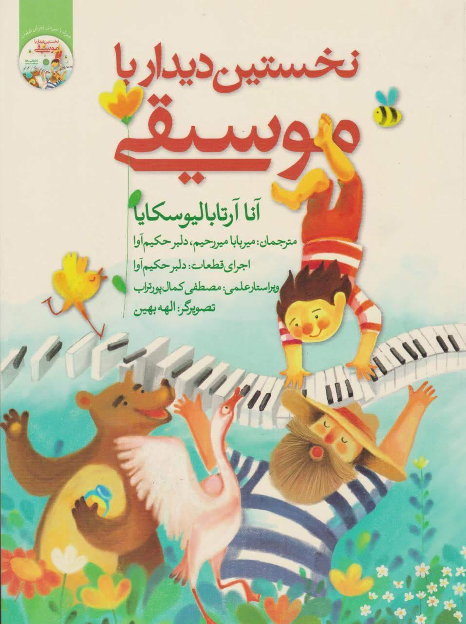 کتاب نخستین دیدار با موسیقی آنا آرتابالیوسکایا انتشارات گیسا