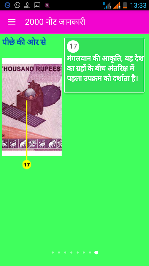 Know Your Rupya- screenshot