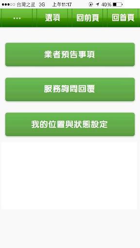 玩免費遊戲APP|下載我的物流服務 (即時呼叫) app不用錢|硬是要APP