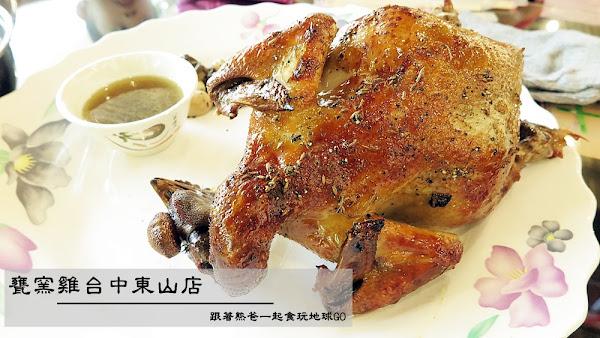 甕窯雞 台中東山店