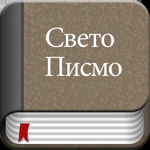 Serbian Bible Offline