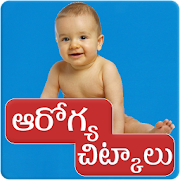 Baby Health Tips Telugu