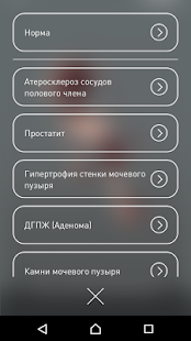 УроАтлас- screenshot thumbnail