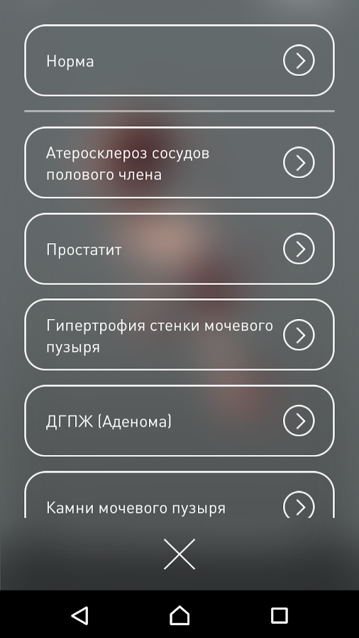 УроАтлас- screenshot