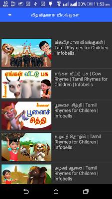 Tamil Nursery Rhymes தமிழ் on Google Play Reviews | Stats