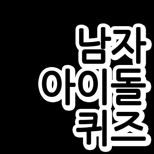 남자아이돌퀴즈-퀴즈,아이돌퀴즈,남자연예인,퀴즈퀴즈