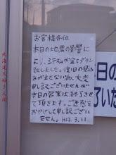 Photo: 東日本大震災による停電で閉店した店舗-5-2