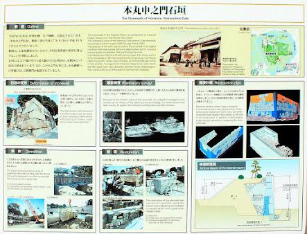 江戸城:本丸中之門石垣