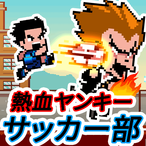 熱血ヤンキー サッカー部 -Kick Hero- app (apk) free download for Android/PC/Windows
