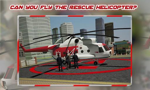 市直升機救護辛