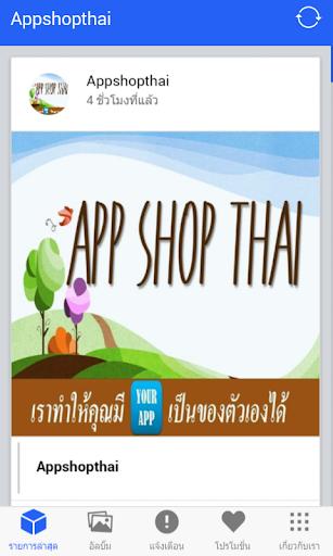Appshopthai