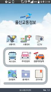 울산교통정보 screenshot 0