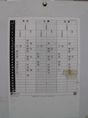 産交バス 人吉 湯前駅前バス停_02
