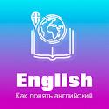 Как понять английский язык icon