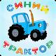 Download Синий Трактор: Развивающие Мультфильмы Для Детей For PC Windows and Mac