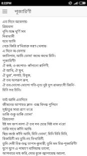 দোলন চাপা - কাজী নজরুল ইসলাম- Dolon chapa - Nazrul - náhled
