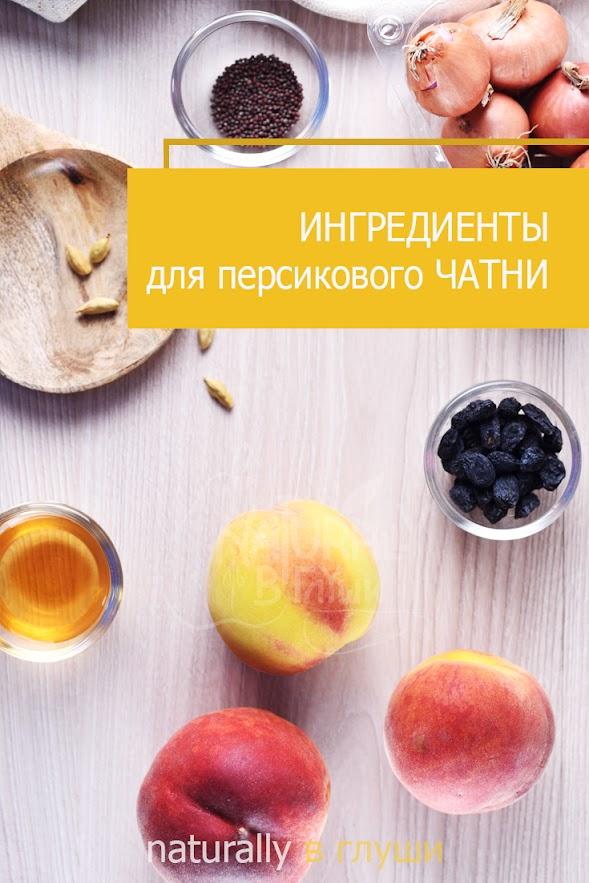 Персиковое чатни рецепт | Блог Naturally в глуши