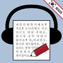 ディクトレ-ディクテーション特化の韓国語リスニングアプリ-