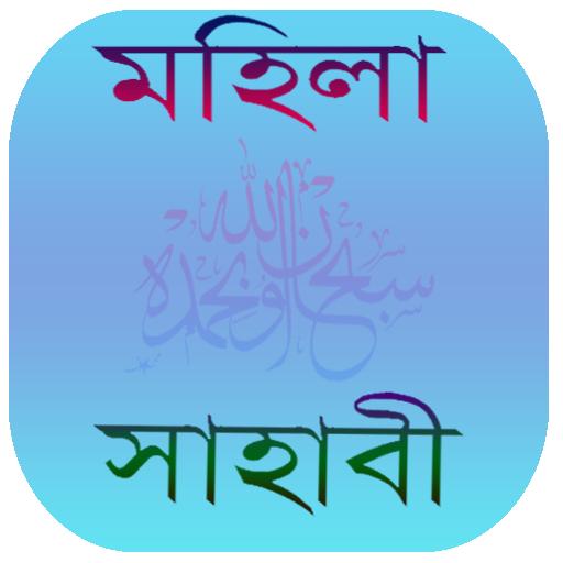 মহিলা সাহাবী Mohila Sahabi