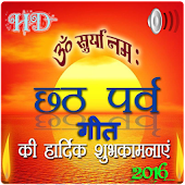 Chhath Puja Songs Free