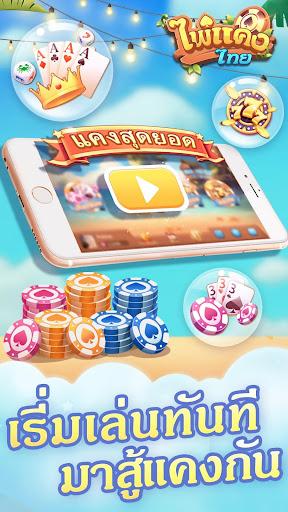 ไพ่แคงไทย screenshot 11