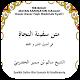 Terjemah Matan Safiinatun Najaah - Pdf for PC Windows 10/8/7
