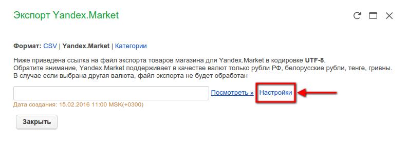 НастройкиYML.png