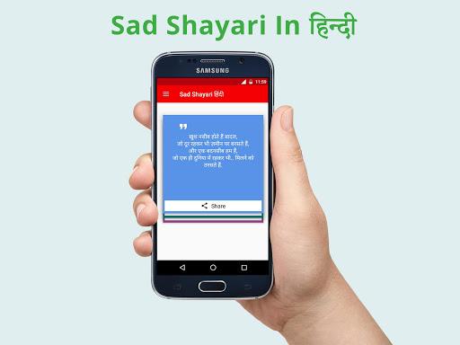 Sad Shayari Hindi 2019 screenshots 1