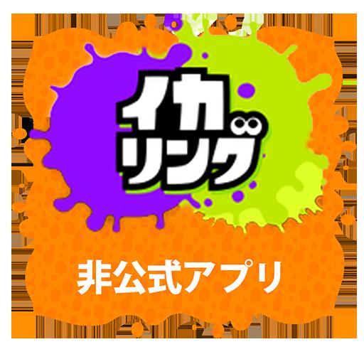 工具のイカリング LOGO-記事Game