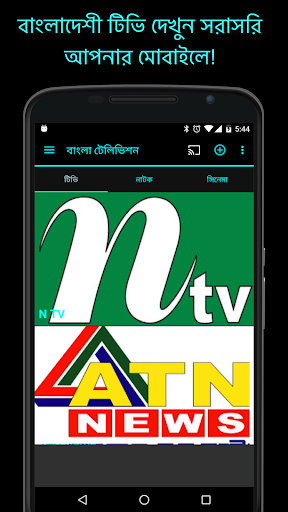 Bangla television download