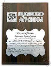 """Photo: Сертифікат офіційного дистриб`ютора компанії """"Щолково Агрохім"""". Гравіювання сріблястого пластика, плакетка під дерево"""