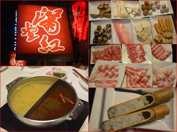 松江民生 滿堂紅頂級麻辣鴛鴦火鍋