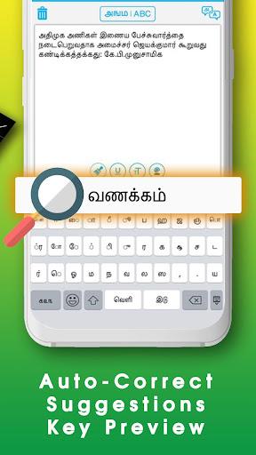 Tamil keyboard: Tamil language keyboard 1.6 screenshots 9