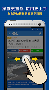 中央社一手新聞- screenshot thumbnail