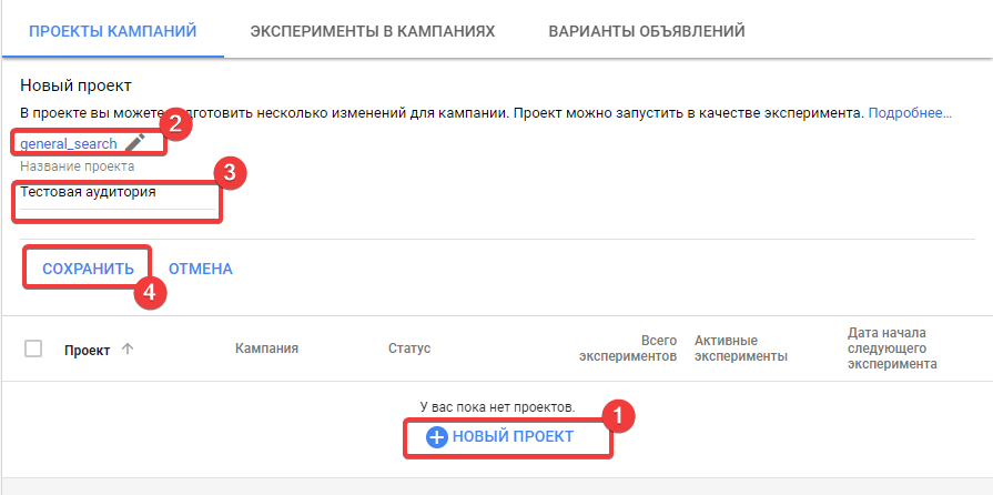 Настройка проекта кампании в Google Adwords