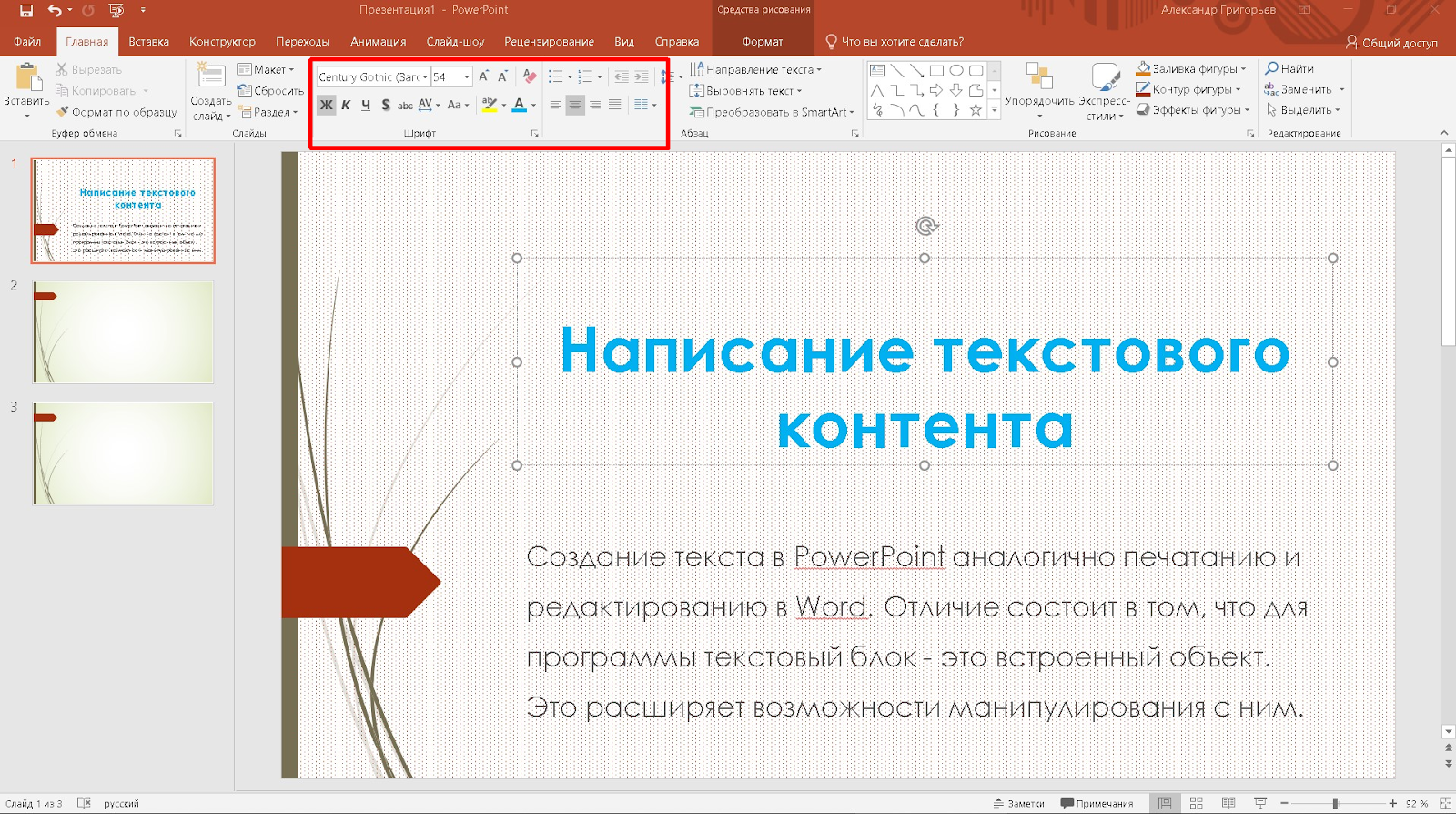 как добавлять текст в презентацию powerpoint