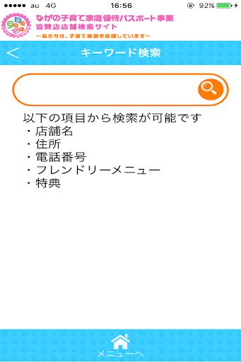 u306au304cu306eu5b50u80b2u3066u5bb6u5eadu512au5f85u30d1u30b9u30ddu30fcu30c8u5e97u8217u691cu7d22u30a2u30d7u30eau300cu306au304cu306eu5b50u80b2u3066u300d 1.1.1 Windows u7528 2