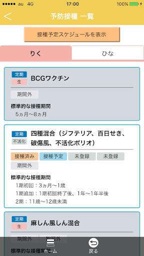 u99d2u30f6u6839u5e02u3000u7d50u5a5au30fbu5b50u80b2u3066u5fdcu63f4u30a2u30d7u30eau3000u300cu3053u307eu3063u3077u300d 1.2.0 Windows u7528 4